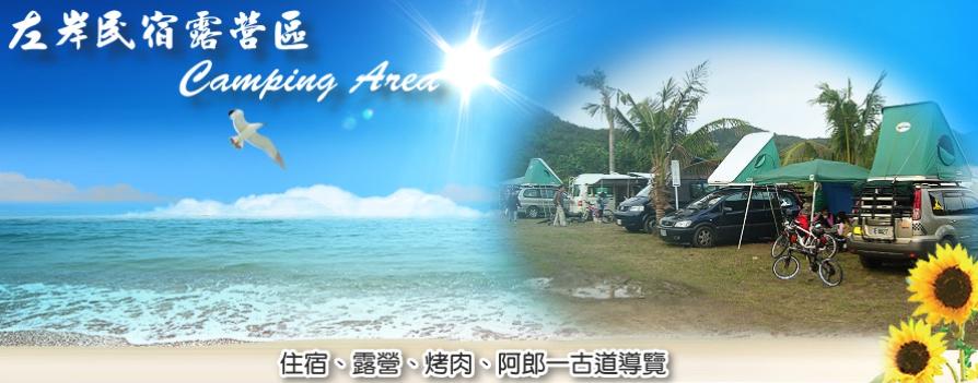 屏東露營區,牡丹露營