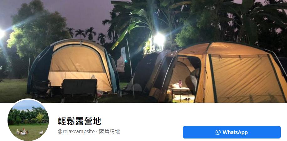 屏東露營,高樹露營