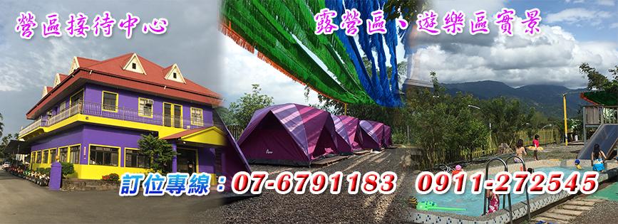 高雄露營,六龜露營