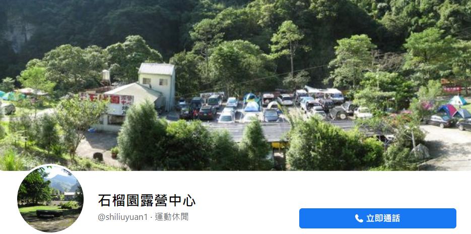 新竹露營,尖石露營